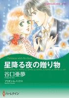 星降る夜の贈り物 【コミック】