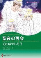 聖夜の再会 【コミック】