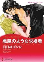 悪魔のような求婚者 【コミック】