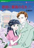歌姫に薔薇の花を 【コミック】 1