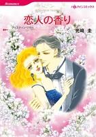 ハーレクインコミックス セット 2016年 vol.24