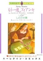 ハーレクインコミックス セット 2017年 vol.402