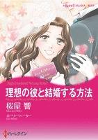 理想の彼と結婚する方法 【コミック】