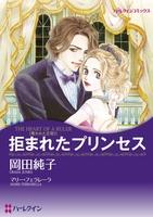 ハーレクインコミックス セット 2016年 vol.121