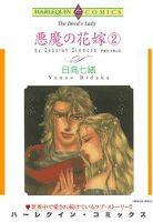 悪魔の花嫁 2巻