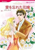 愛を忘れた花嫁 【コミック】