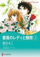 薔薇のレディと醜聞 1