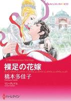 裸足の花嫁 【コミック】