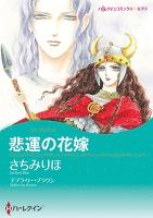 悲運の花嫁 【コミック】