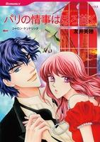 見せかけの恋人テーマセット vol.1 【コミック】