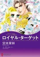 ヴァシュミラの至宝 セット 【コミック】