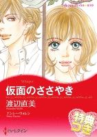 仮面のささやき 【コミック】【特典付き】