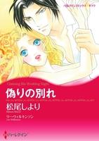 ハーレクインコミックス セット 2017年 vol.30