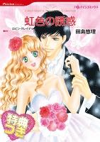 虹色の誘惑 【コミック】【特典付き】