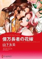 億万長者の花嫁 【コミック】