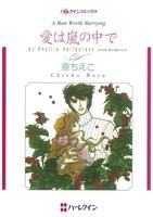 ハーレクインコミックス セット 2017年 vol.530