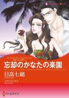 誘惑された花嫁 セット 【コミック】