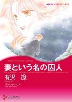 愛なき結婚セット vol.3