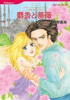 麝香と薔薇 【コミック】