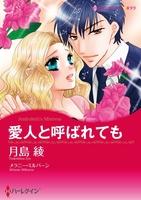 漫画家 月島綾 セット vol.1