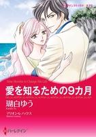 漫画家 瑚白ゆう セット vol.3
