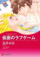 仮面のラブゲーム 【コミック】