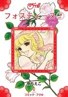 フォスティーヌ 【コミック】(2)