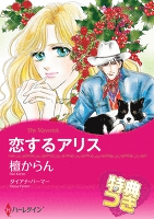 恋するアリス 【コミック】【特典付き】