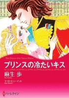 プリンスの冷たいキス 【コミック】