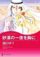 恋はシークと テーマセット vol.12