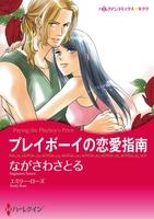 落札された恋セット vol.3 【コミック】