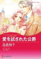 愛を試された公爵 【コミック】