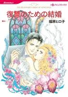 復讐のための結婚 【コミック】