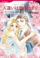失恋から始まる恋 セット vol.2