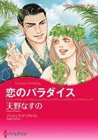恋のパラダイス 【コミック】