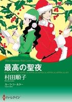 漫画家 村田順子セット