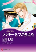 ロマンティック・サスペンス テーマセット vol.5