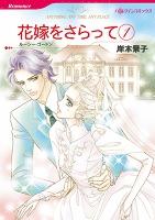 花嫁をさらって 【コミック】 1