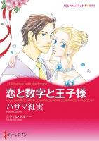 恋と数字と王子様 【コミック】