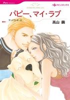 恋のレッスンテーマセット vol.1 【コミック】