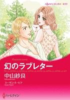 幻のラブレター 【コミック】