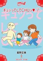 ギュッってしてCHUッ 【コミック】(1)