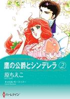 鷹の公爵とシンデレラ 【コミック】 2