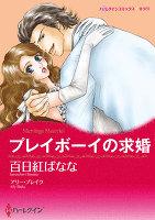 プレイボーイの求婚 【コミック】