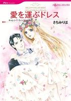 愛を運ぶドレス 【コミック】