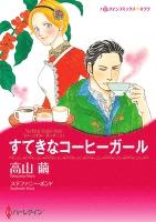 すてきなコーヒーガール 【コミック】