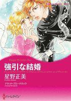 強引な結婚 【コミック】