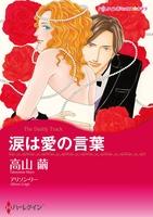 ドラマティック・プロポーズセット vol.1 【コミック】
