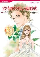 招待状のない結婚式 【コミック】