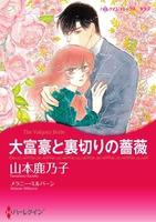 大富豪 ヒーローセット vol.12